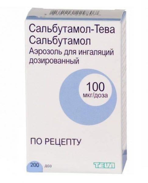 Препарат Сальбутамол
