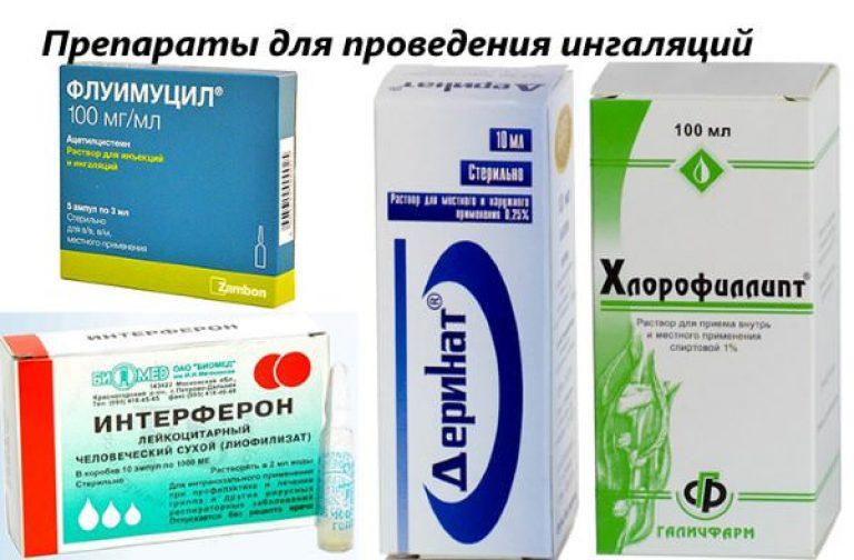 смотреть, как ингаляции детям какие препараты вас заинтересуют