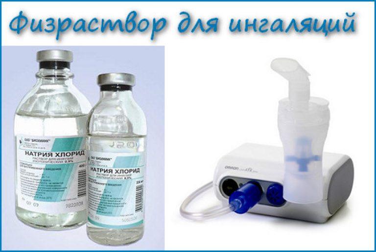 Физраствор для ингаляций для беременных 76