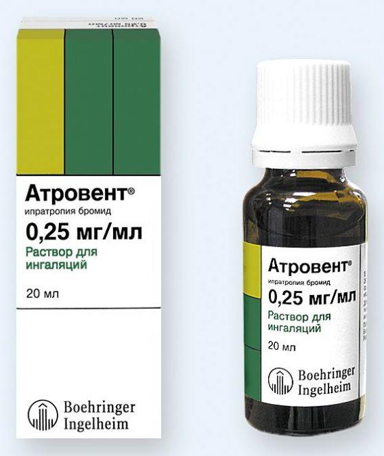 Аэрозоль Атровент