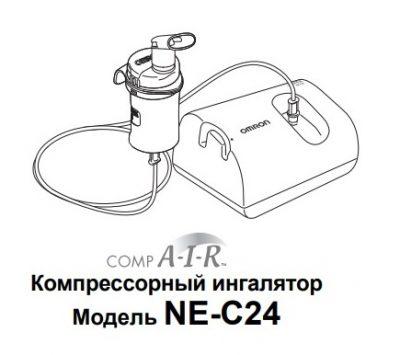 небулайзер не-с24