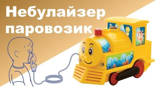 паровозик2
