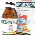 бромгексин для ингаляций