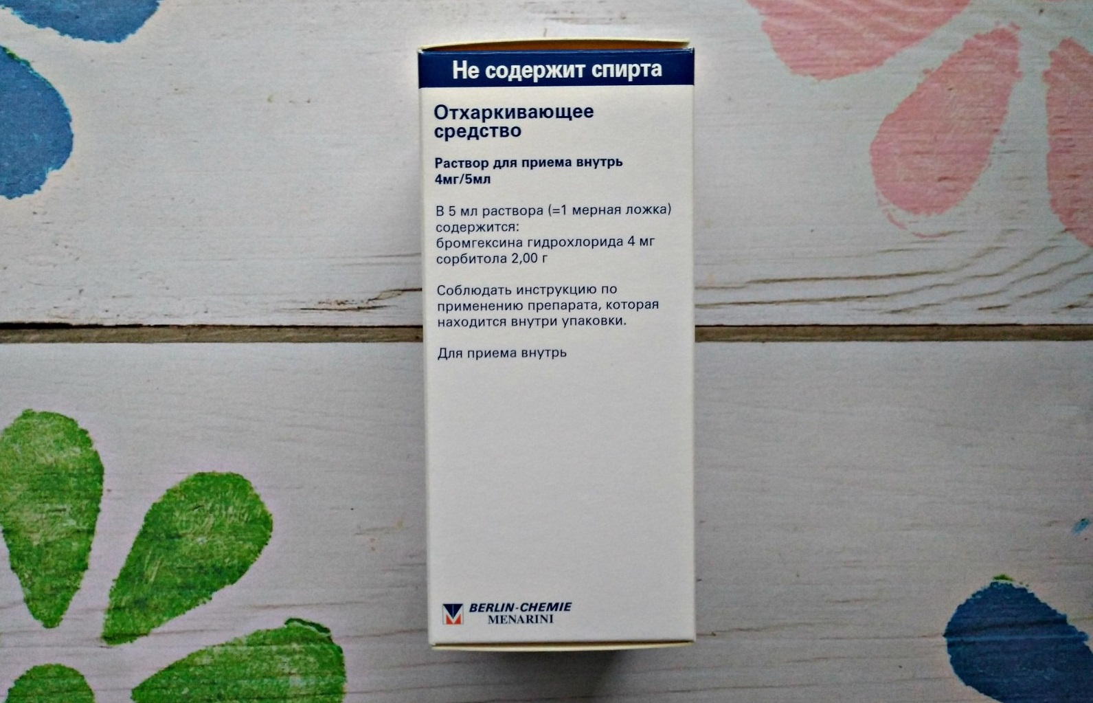 ингаляции с бромгексином детям