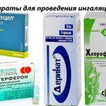 препараты для ингаляций